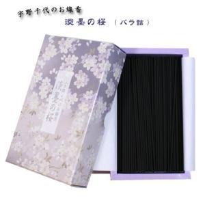 淡墨の桜 バラ詰め|pp-koshidou