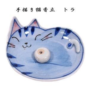 手描き猫香立 トラ|pp-koshidou