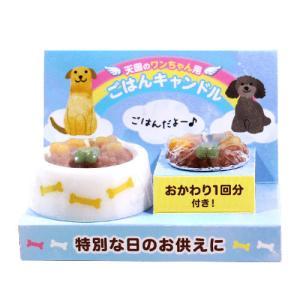 ペットのごはんキャンドル 犬用|pp-koshidou