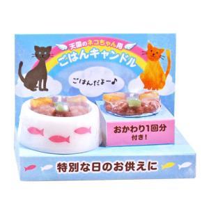 ペットのごはんキャンドル 猫用|pp-koshidou