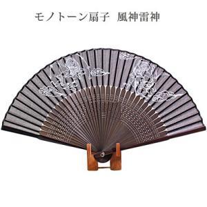 モノトーン扇子  風神雷神|pp-koshidou