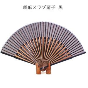 綿麻スラブ扇子   黒|pp-koshidou