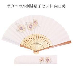ボタニカル刺繍扇子セット  向日葵|pp-koshidou