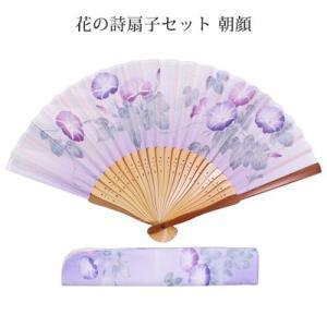 花の詩扇子セット 朝顔|pp-koshidou