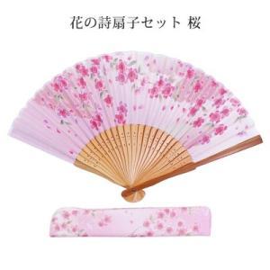 花の詩扇子セット 桜|pp-koshidou