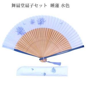 舞扇堂扇子セット 睡蓮 水色|pp-koshidou