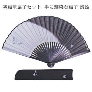 舞扇堂扇子セット  手に馴染む扇子 蜻蛉|pp-koshidou