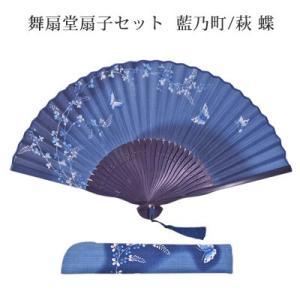 舞扇堂扇子セット  藍乃町 萩 蝶|pp-koshidou