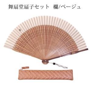 舞扇堂扇子セット  欄 ベージュ|pp-koshidou