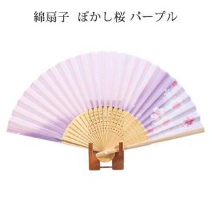 綿扇子  ぼかし桜 パープル|pp-koshidou
