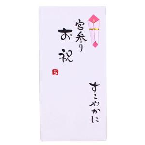 手書き金封  宮参り pp-koshidou