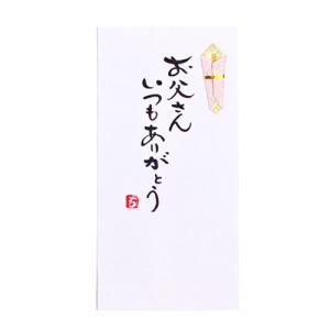 手書き金封  お父さんいつもありがとう pp-koshidou