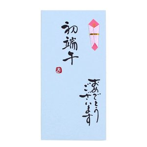 手書き金封  初端午 pp-koshidou