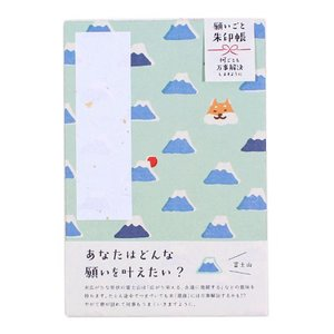 願いごと朱印帳 富士山 pp-koshidou