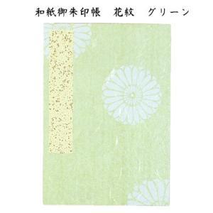 和紙御朱印帳 花紋 グリーン|pp-koshidou