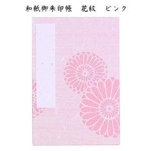 和紙御朱印帳 花紋 ピンク pp-koshidou