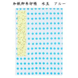 和紙御朱印帳 水玉 ブルー|pp-koshidou