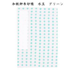 和紙御朱印帳 水玉 グリーン|pp-koshidou