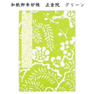 和紙御朱印帳 正倉院 グリーン|pp-koshidou