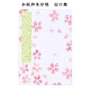 和紙御朱印帳 桜の舞|pp-koshidou