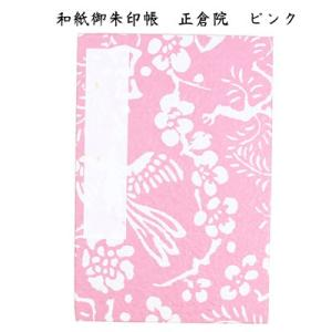 和紙御朱印帳 正倉院 ピンク|pp-koshidou