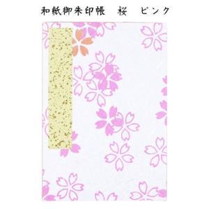 和紙御朱印帳 桜 ピンク|pp-koshidou
