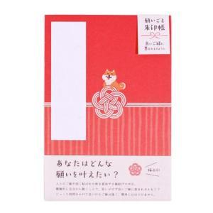 願いごと朱印帳 梅水引 pp-koshidou