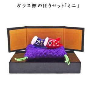 ガラス鯉のぼりセット「ミニ」 pp-koshidou