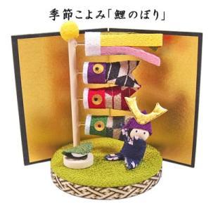 季節こよみ「鯉のぼり」 pp-koshidou