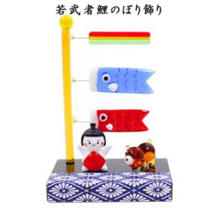 若武者鯉のぼり飾り|pp-koshidou