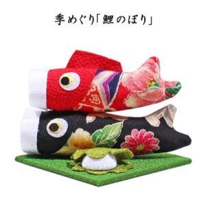 季めぐり「鯉のぼり」|pp-koshidou