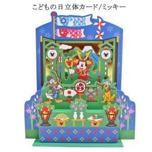こどもの日立体カード/ミッキー|pp-koshidou