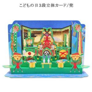こどもの日3段立体カード/兜 pp-koshidou