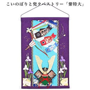 こいのぼりと兜タペストリー  紫特大|pp-koshidou