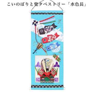 こいのぼりと兜タペストリー  水色長|pp-koshidou