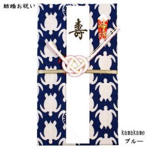 てぬぐい祝儀袋 寿「kamakame ブルー」|pp-koshidou