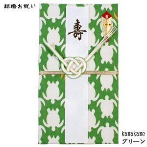 てぬぐい祝儀袋 寿「kamakame グリーン」|pp-koshidou