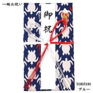 てぬぐい祝儀袋 御祝「kamakame ブルー」|pp-koshidou