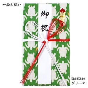 てぬぐい祝儀袋 御祝「kamakame グリーン」|pp-koshidou