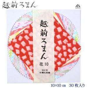 越前ろまん 花(小)|pp-koshidou