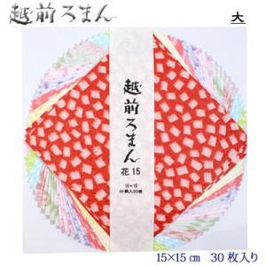 越前ろまん 花(大)|pp-koshidou