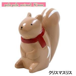 ぽれぽれ動物 クリスマスリス|pp-koshidou