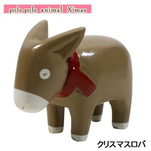 ぽれぽれ動物 クリスマスロバ|pp-koshidou