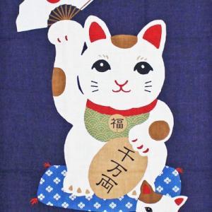 濱文様 絵てぬぐい 招き猫と友だち|pp-koshidou