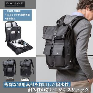 リュックサック ビジネスリュック メンズ ビジネスバッグ 防水 大容量 軽量 通学 通勤 出張旅行 15.6インチパソコン対応 BANGE正規品 送料無料 新発売限定価格