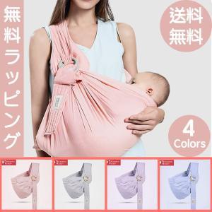 抱っこ紐 スリング 新生児 授乳ケープ 抱っこ紐 抱っこひも だっこひも 防寒  乳児幼児赤ちゃん ...