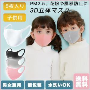 子供用 マスク 5枚入り 洗える ウレタンマスク 4色 黒 白 ホワイト グレー ピンク 男女兼用 ...