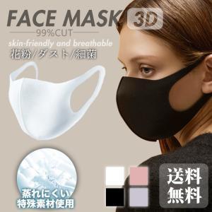 マスク 洗える ウレタンマスク 4色 黒 白 ホワイト グレー ピンク 1枚 男女兼用 使い捨て に...