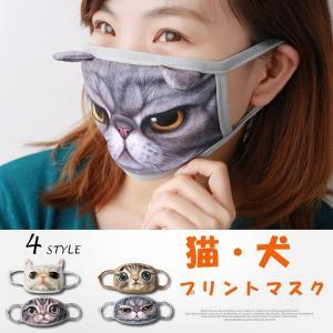 猫・犬プリントマスク 繰り返し可能 動物顔 小物 面白い 洗えるマスク 多種類|ppap191919