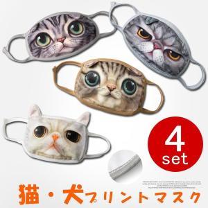 4セット 猫・犬プリントマスク 繰り返し可能 動物顔 小物 面白い 洗えるマスク 多種類|ppap191919